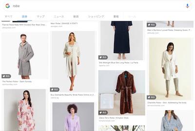 robeの画像検索結果
