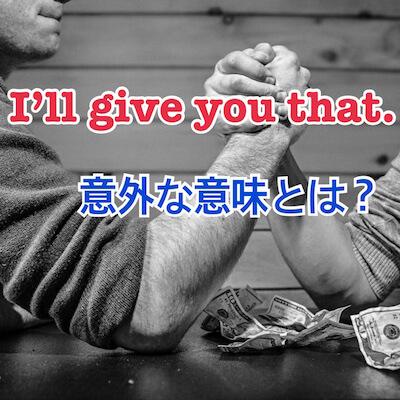 意味 give in give up