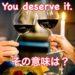 deserveの意味!You deserve it. deserve better, well-deserved日本語「値する」では訳しきれない単語